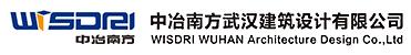 中冶南方武漢建筑設計有限公司