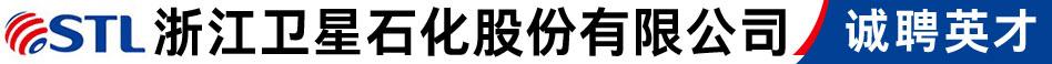 浙江卫星石化股份有限公司
