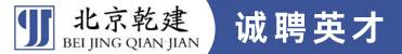 北京乾建建筑裝飾工程有限責任公司