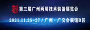 第三屆廣州兩用技術裝備成果交易會