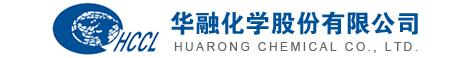 華融化學股份有限公司