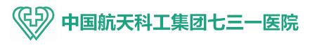 中國航天科工集團七三一醫院