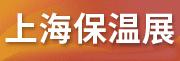 第十九屆上海國際保溫材料與節能技術展覽會