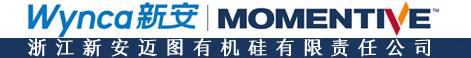 浙江新安迈图有机硅有限责任公司