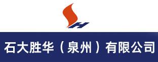 石大勝華(泉州)有限公司
