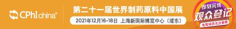 第二十一屆世界制藥原料中國展