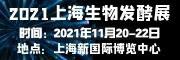 2021第九屆上海國際生物發酵展