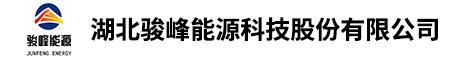 湖北�E峰能源科技股份有限公司