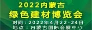 2022內蒙古綠色建材博覽會
