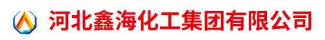 河北鑫�;ぜ瘓F有限公司