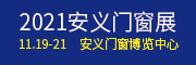 2021中国安义门窗展