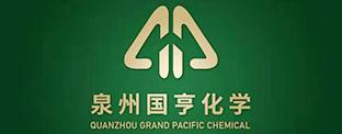 泉州國亨化學有限公司