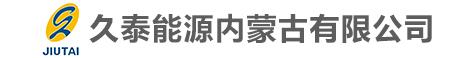 久泰能源内蒙古有限公司