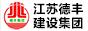 江苏德丰建设集团有限公司