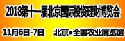 第十一届北京国际投资理财博览会