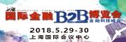 上海国际金融B2B博览会