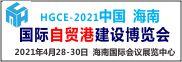 HGCE-2021海南 自贸港建设·绿色建筑建材及装饰材料